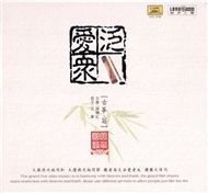 Universal Love (Guzheng And Flute) - Zhang Xiao Hong