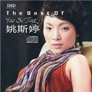 The Best Of Yao Si Ting