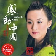 感动中国 Touched by China