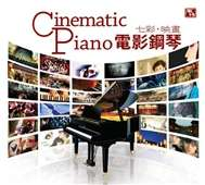 Cinematic Piano (2010)