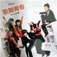 High School Musical: China Original Movie Soundtrack (China Version)