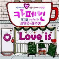 Love Is (Cafe In OST)
