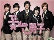 Boys Over Flower (Soundtrack)