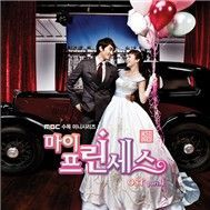 My Princess OST Part. 1