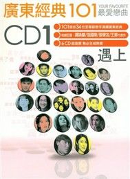 Qung ng Kinh in 101 (CD1)