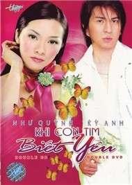 Khi Con Tim Biết Yêu (CD 2) - Như Quỳnh