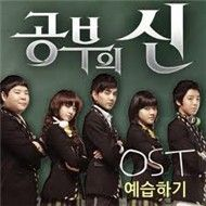 Lord Of Study OST