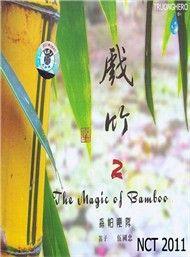 The Magic Of Bamboo (Sáo Trúc) (Vol.2) - SUMPA Band