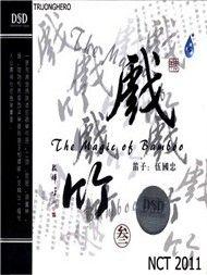 The Magic Of Bamboo (Sáo Trúc) (Vol.3) - SUMPA Band