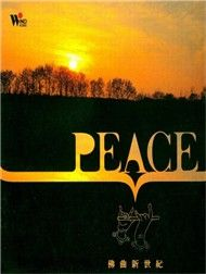 Peace (New Age)