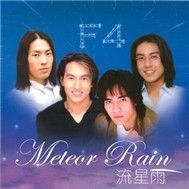 Meteor Rain