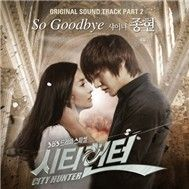 City Hunter (OST)