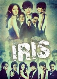 Iris (OST)