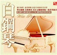 White Piano - Dong Yin