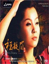 Vain Longing (Audiophile) - Tong Li