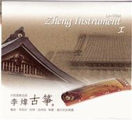 Zheng Instrument (Vol 1)