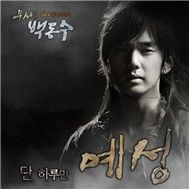 Warrior Baek Dong Soo OST Part 2