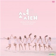 All About Girls' Generation (Disc 1)