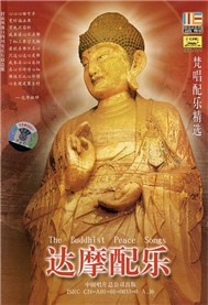 The Buddhist Peace Songs (2001)