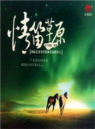 Love Of Prairie Flute (Sáo Trúc) - Han Lei