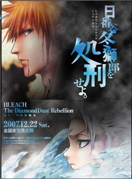Bleach (OST)
