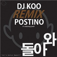 Return Remix (Digital Single 2011)