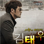 Warrior Baek Dong Soo OST Part.6 (2011)