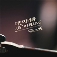 Just A Feeling (Tribute90 Part 1)