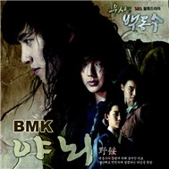 Warrior Baek Dong Soo OST Part.1