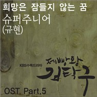 Baker King, Kim Tak Goo OST Part.5 (2010)