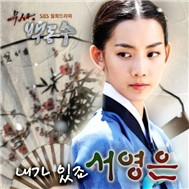 Warrior Baek Dong Soo OST Part.5