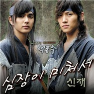 Warrior Baek Dong Soo Ost Part 7 (2011)
