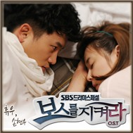 Protect The Boss OST Part 6 (2011)