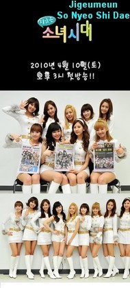 Y Star Right Now It's Girls' Generation (Vietsub)