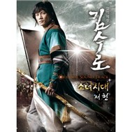 Kim Soo Ro OST Part.1