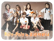 Roly Poly In Copacabana (Repackage Mini Album 2011)