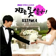 Can't Live With Losing OST Part 4 (2011)