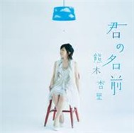 Kimi No Namae (Single)