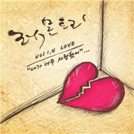 I Am So In Love With You (Single 2011)