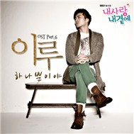 My Love By My Side OST Part 6 (2011)