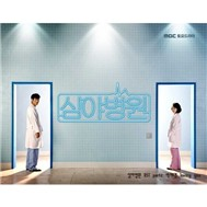 Night Hospital OST Part 2 (2011)