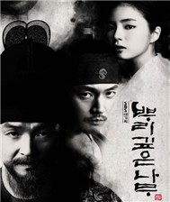 Deep Rooted Tree OST Part 2 (2011)