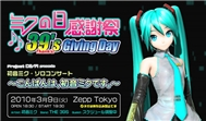 Miku no Hi Kanshasai 39's Giving Day (Project DIVA Live_2010)