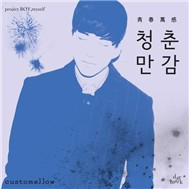 Project Boy, Myself OST (2011)