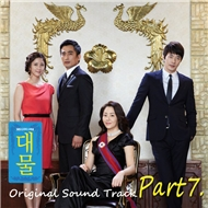Daemul OST Part.7
