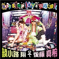Non Stop Love Yotsuyu Shi Ku !! (Single 2011)