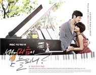 Can You Hear My Heart OST (Part 1)