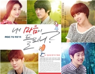 Can You Hear My Heart OST (Part 4)
