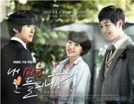 Can You Hear My Heart OST (Part 3)
