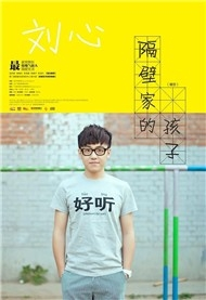 Liu Xin - The Kid Next Door (1st EP 2011)